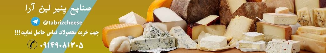 بازار پنیر لیقوان style=
